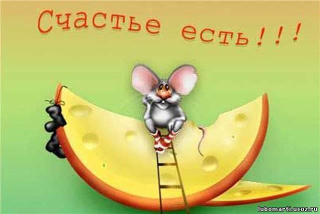 http://lubomarti.ucoz.ru/_bl/0/28934993.jpg